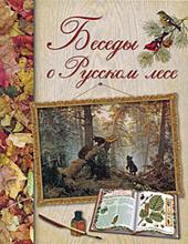 Беседы о русском лесе, Дмитрий Кайгородов