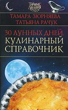 30 лунных дней. Кулинарный справочник,