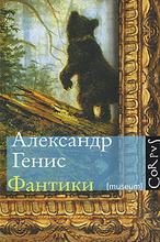 Фантики, Александр Генис