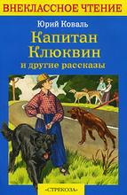 Капитан Клюквин и другие рассказы, Юрий Коваль