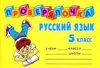 Русский язык. 5 класс, О. Д. Ушакова