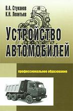 Устройство автомобилей, В. А. Стуканов, К. Н. Леонтьев