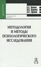 Методология и методы психологического исследования, Б. С. Волков, Н. В. Волкова, А. В. Губанов