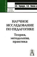 Научное исследование по педагогике. Теория, методология, практика, А. В. Коржуев, В. А. Попков