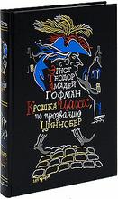 Крошка Цахес, по прозванию Циннобер, Эрнст Теодор Амадей Гофман