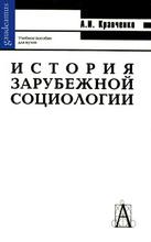 История зарубежной социологии, А. И. Кравченко