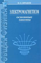 Электромагнетизм. Основные законы, И. Е. Иродов