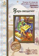 Царь-звездочет, Александр Толстиков