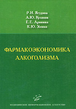 Фармакоэкономика алкоголизма, Р. И. Ягудина, А. Ю. Куликов, Е. Е. Аринина, К. Ю. Усенко