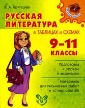 Русская литература в таблицах и схемах. 9-11 классы, В. А. Крутецкая