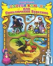 Золотой ключик, или Приключения Буратино, Алексей Толстой