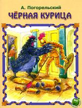 Черная курица, А. Погорельский