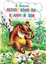 Лесной колобок - колючий бок, В. Бианки