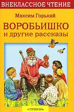 Воробьишко и другие рассказы, Максим Горький