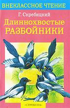 Длиннохвостые разбойники, Г. Скребицкий