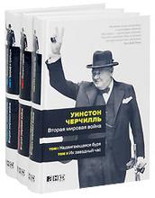 Вторая мировая война. В 6 томах (комплект из 3 книг), Уинстон Черчилль