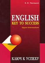 English Key to Success: Upper-Intermediate, В. М. Павлоцкий