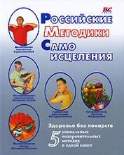 Российские методики самоисцеления, Панков Олег Павлович,Анатолий Ситель,Михаил Щетинин