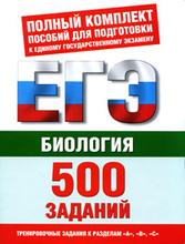 Биология. 500 учебно-тренировочных заданий для подготовки к ЕГЭ по биологии, Г. А. Воронина