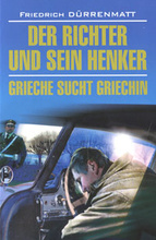 Der Richter und sein Henker. Grieche sucht Griechin, Friedrich Durrenmatt