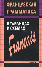 Французская грамматика в таблицах и схемах, А. И. Иванченко
