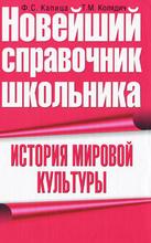 История мировой культуры, Ф. С. Капица, Т. М. Колядич