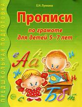 Прописи по грамоте для детей 5-7 лет, Е. Н. Лункина