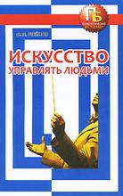 Искусство управлять людьми, В. П. Шейнов