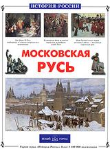 Московская Русь, В. М. Роньшин