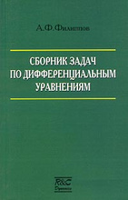 Сборник задач по дифференциальным уравнениям, А. Ф. Филиппов