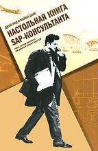 Настольная книга SAP-консультанта. Книга, которая расскажет, как добиться успеха в мире SAP, Джон Рид и Майкл Доан