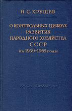 О контрольных цифрах развития народного хозяйства СССР на 1959 - 1965 годы,