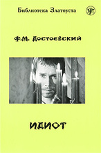 Идиот. 4 уровень, Ф. М. Достоевский