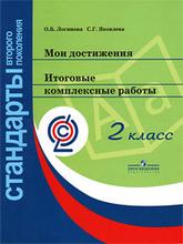Мои достижения. Итоговые комплексные работы. 2 класс, О. Б. Логинова, С. Г. Яковлева