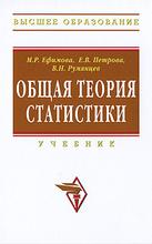 Общая теория статистики, М. Р. Ефимова, Е. В. Петрова, В. Н. Румянцев