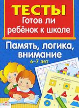 Готов ли ребенок к школе. Память, логика, внимание. 6-7 лет, Л. Маврина, Ю. Васильева
