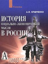 История социально-экономической мысли в России, А. И. Кравченко