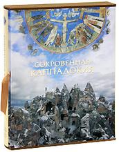 Сокровенная Каппадокия (подарочное издание), Георгий Юдин