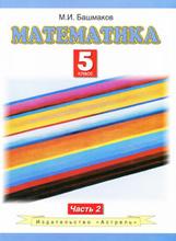 Математика. 5 класс. В 2 частях. Часть 2, М. И. Башмаков