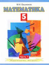 Математика. 5 класс. В 2 частях. Часть 1, М. И. Башмаков