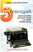 5 сенсаций. Истинная роль русского языка в истории человечества, Александр Драгункин
