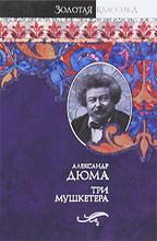 Три мушкетера, Александр Дюма