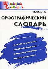Орфографический словарь. Начальная школа, Т. В. Шклярова