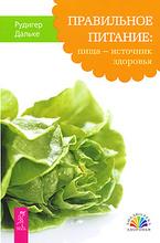 Правильное питание. Пища - источник здоровья, Рудигер Дальке