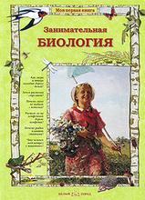 Занимательная биология, Ольга Колпакова