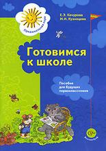 Готовимся к школе. Пособие для будущих первоклассников, Е. Э. Кочурова, М. И. Кузнецова