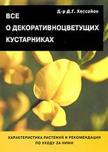 Все о декоративноцветущих кустарниках, Д. Г. Хессайон