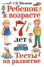 Ребенок в возрасте 7 лет. Тесты на развитие, Г. П. Шалаева