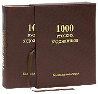 1000 русских художников (эксклюзивное подарочное издание), А. Ю. Астахов
