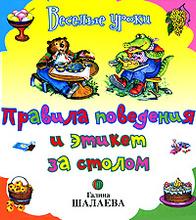 Правила поведения и этикет за столом, Галина Шалаева